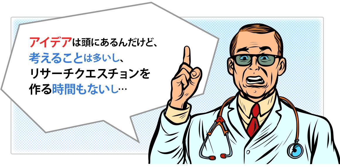 臨床研究のリサーチクエスチョンに 磨きをかける、F.I.N.E.R.とは?