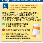 システマティックレビュー QUICK QUIZ! (2020年02月19日)