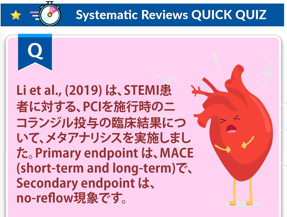 システマティックレビュー QUICK QUIZ! (2020年02月26日)