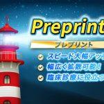 プレプリント:新たな研究に光を当てる