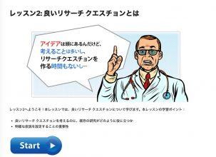 BYB-Lesson-page-screenshot.jpg