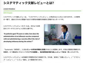 SLR1-Lesson-page-screenshot.jpg